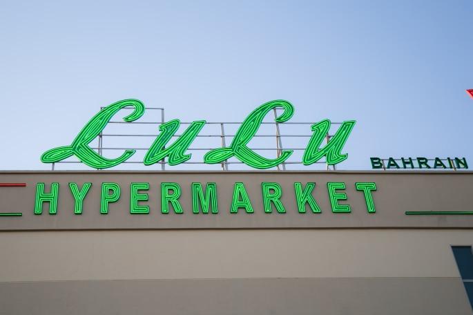 Day 51- Lulu Hypermarket-3